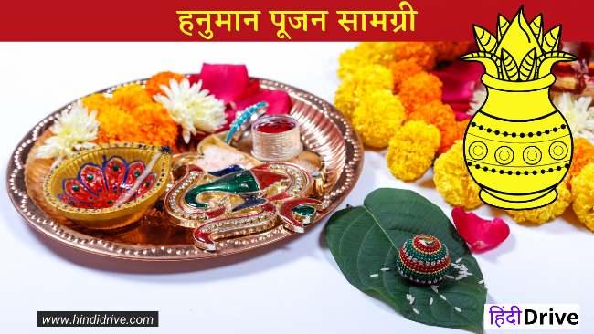 Hanuman Pujan Samagri In Hindi