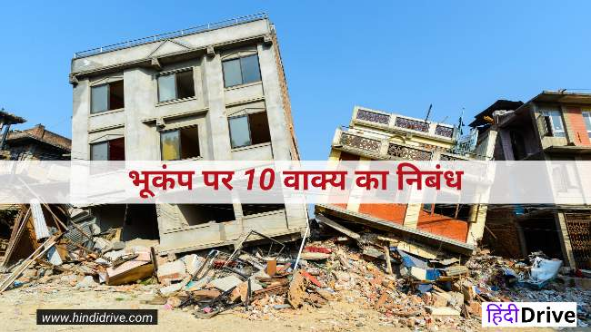 10 Lines on Earthquake in Hindi
