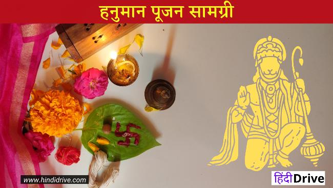 हनुमान पूजन सामग्री- Hanuman Pujan Samagri In Hindi