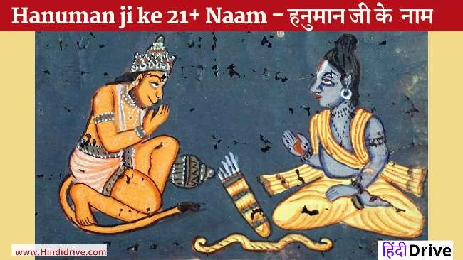 Hanuman ji ke 21+ Naam