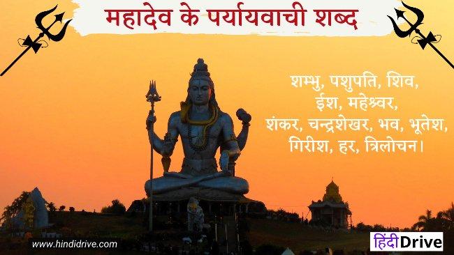 महादेव के पर्यायवाची शब्द जानिए- Mahadev Ke Paryayvachi Shabd