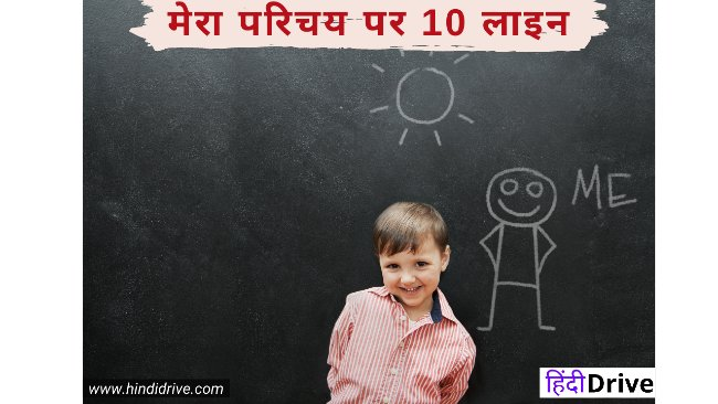 Myself In Hindi 10 Lines-Mera Parichay 10 Line- मेरा परिचय पर 10 लाइन