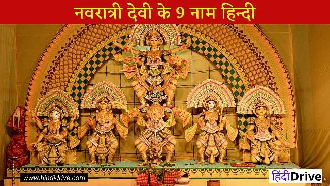 नवरात्री देवी के 9 नाम हिन्दी – Navratri 9 Days Devi Names in Hindi