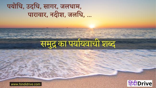 Samudra Ka Paryayvachi Shabd- समुद्र का पर्यायवाची शब्द